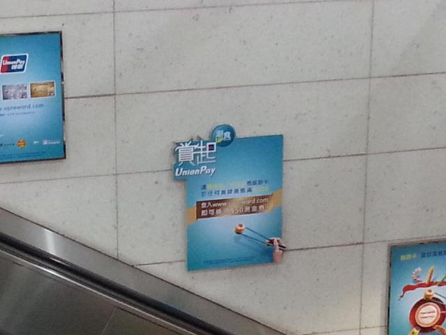 mtr escalator crown pop up hin plastic screen