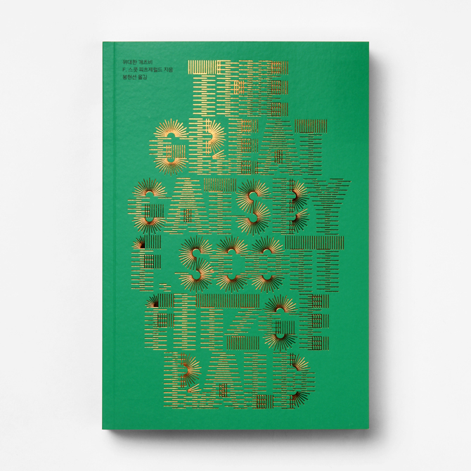 Great Gatsby Book Cover Ideas ~ Book cover for the great gatsby jaemin lee